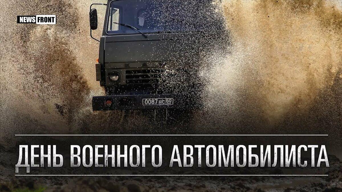 Поздравлению к дню военного автомобилиста