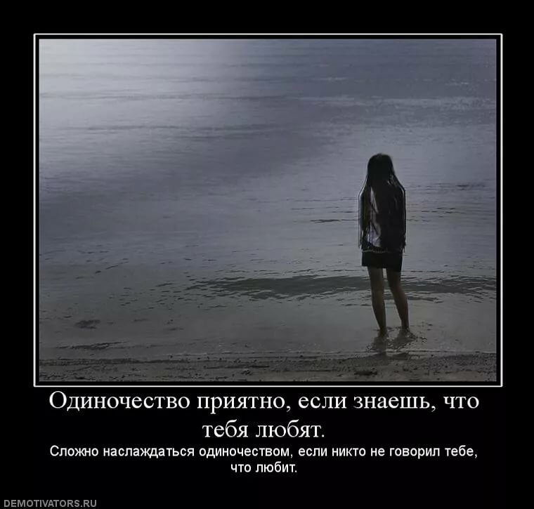 Картинки я понял что я одинокий
