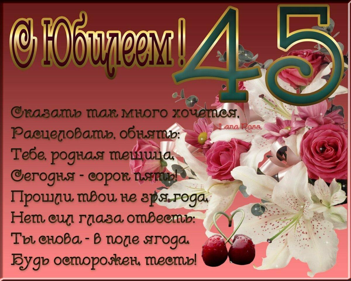 Тексты поздравлений с днем рождения мужчине 45 лет