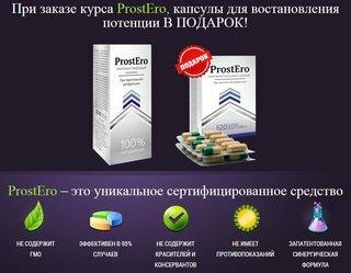 Лекарства от простатита в харькове лечение простатита инфракрасным