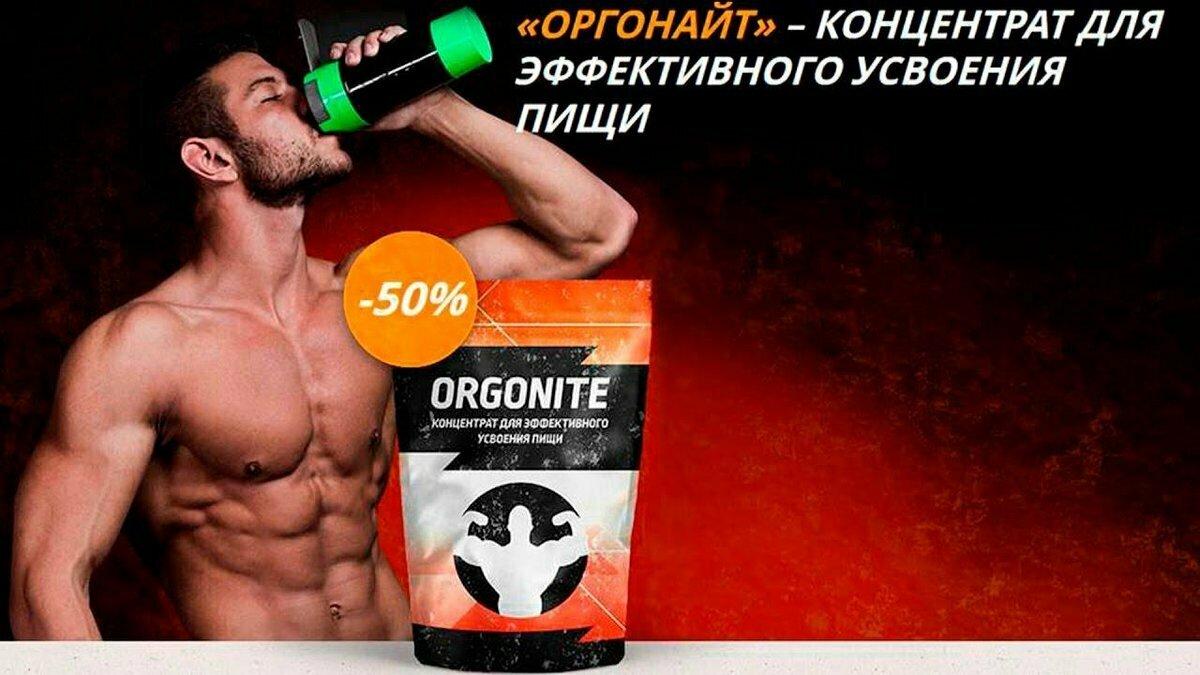 Оргонайт – концентрат для увеличения мышечной массы в Атырау
