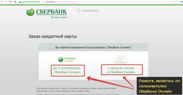заполнить онлайн заявку на кредитную карту в сбербанке россии онлайн потребительский кредит юридическим