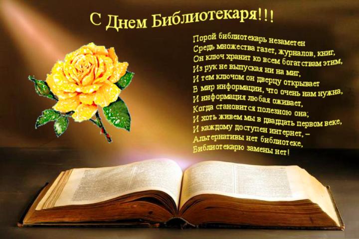 Открытки к библиотекарю, стихами днем