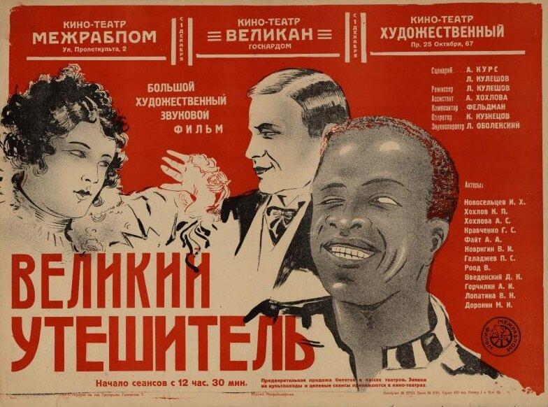 Великий утешитель (СССР, 1933 год) смотреть онлайн