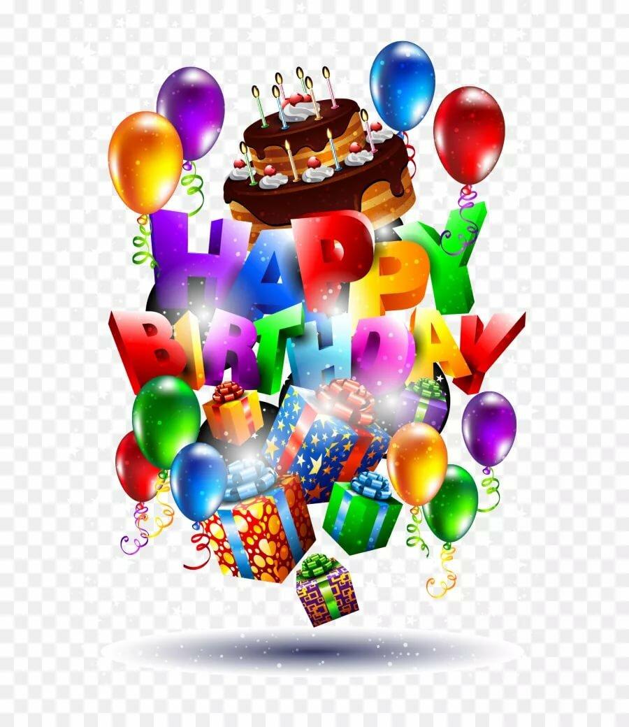 Открытки с днем рождения шары и торт