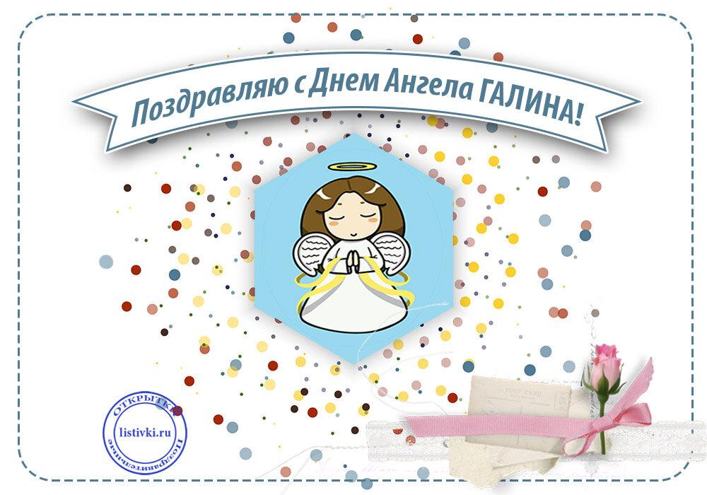 Днем свадьбы, открытки с именинами галине