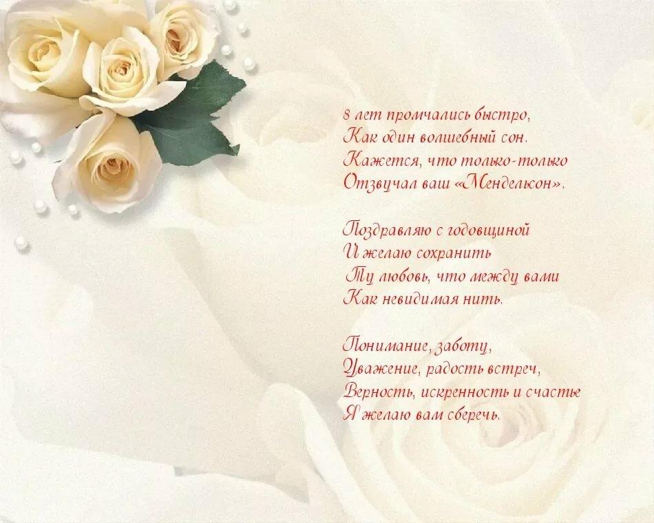 пауль поздравления с днем жестяной свадьбы картинки это время