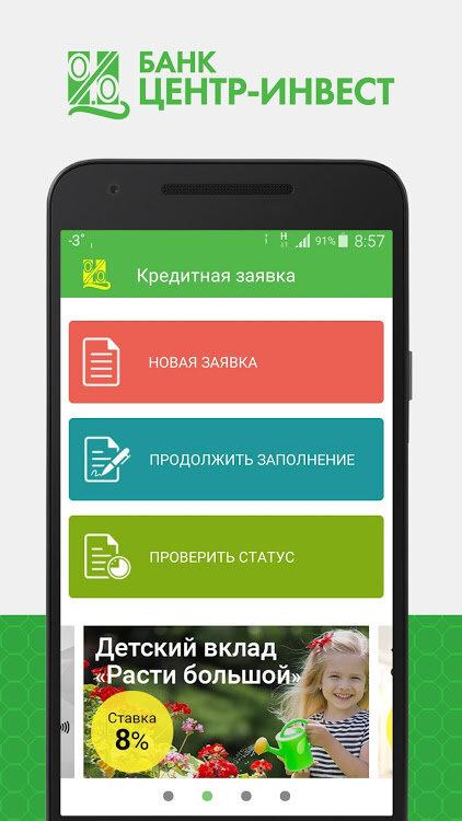 Центр инвест заявка на кредит онлайн проверить книги онлайн деньги и кредит