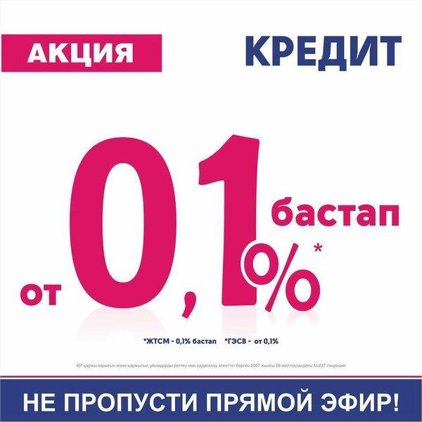 евразийский банк кредит онлайн оплата