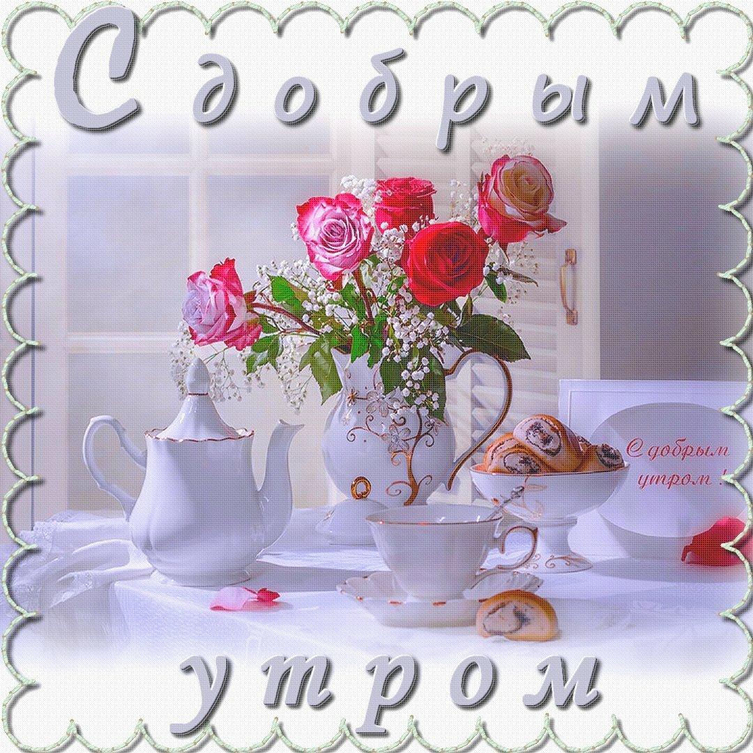 Красивая открытка добрым утром