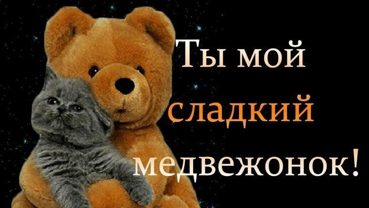 Доброе утро мой медвежонок картинки с надписями, пожеланием