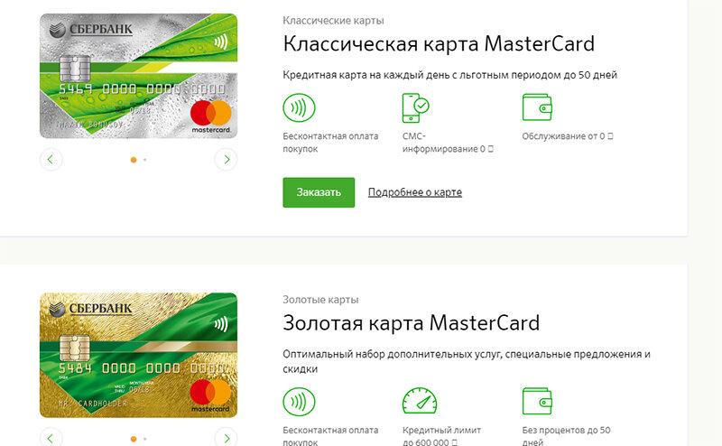 сбербанк выпустил кредитную карту без согласия