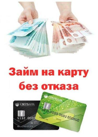 кредитная карта по почте без отказа