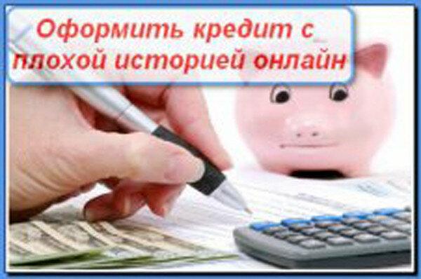 взять долгосрочный займ с плохой кредитной