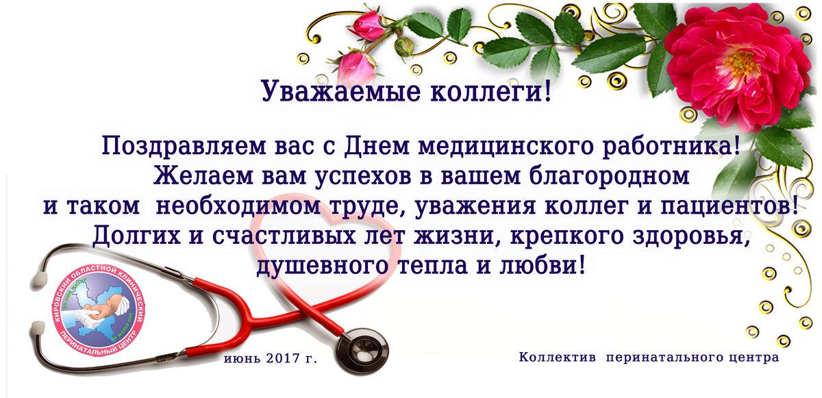 Поздравление к дню медработника коллегам проза