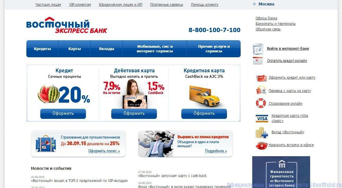 восточный банк долг по кредиту