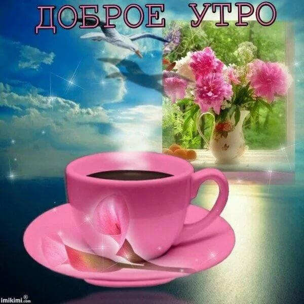 Поздравления, открытка зине с добрым утром