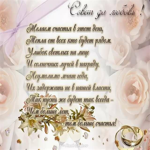 Поздравление со свадьбой что бы плакать