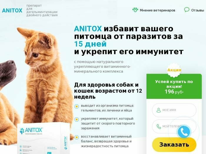 Anitox All от паразитов для животных в Петропавловске