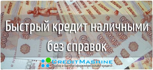 Сходство кредита и финансов