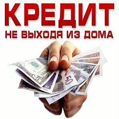 онлайн займ на карту в украине