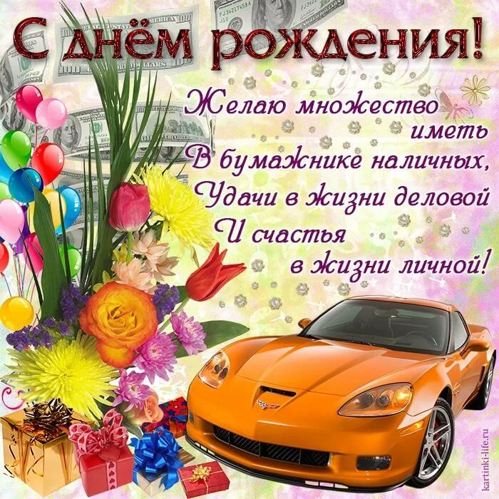 поздравления с днем рождения молодому человеку в открытках и стихах цвет