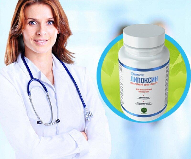 Средство для похудения Липоксин