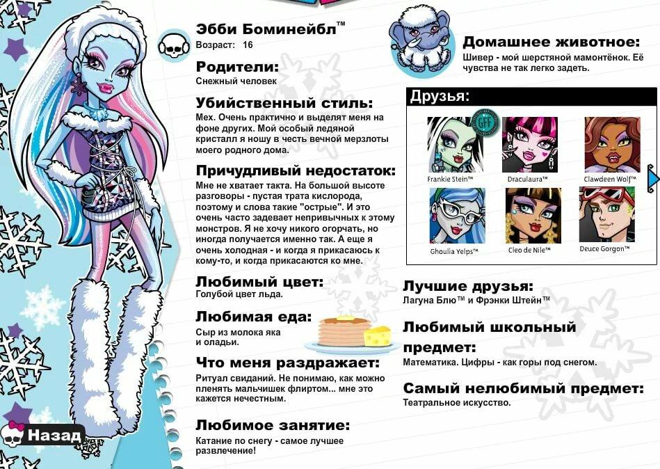 все имена монстров хай с картинками на русском так много нем