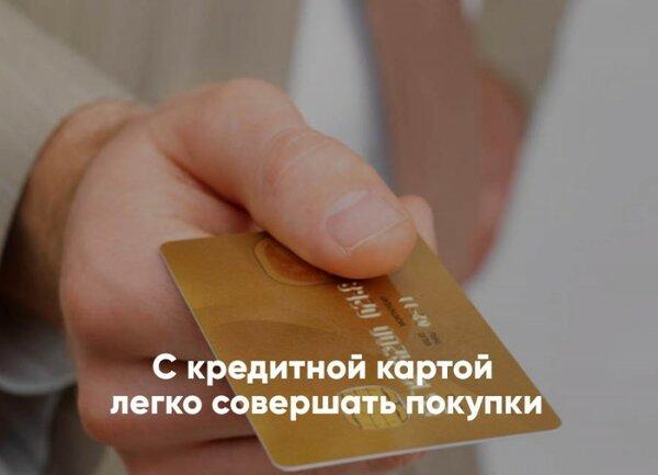 Заявка на кредитную карту без справок
