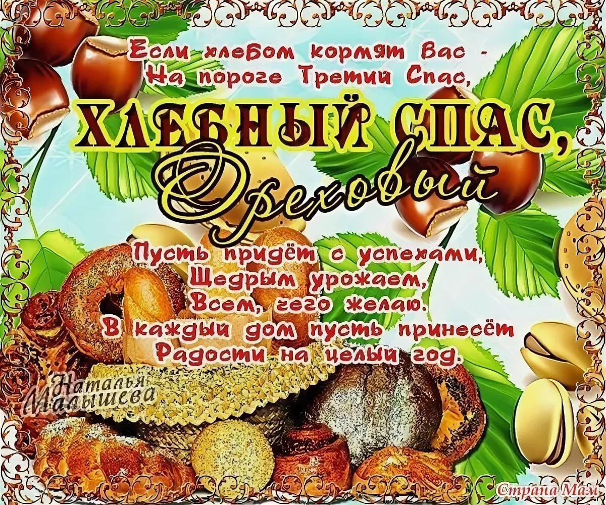 Орехово хлебный спас поздравления