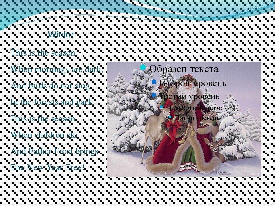 Стихи на рождество по английскому с переводом