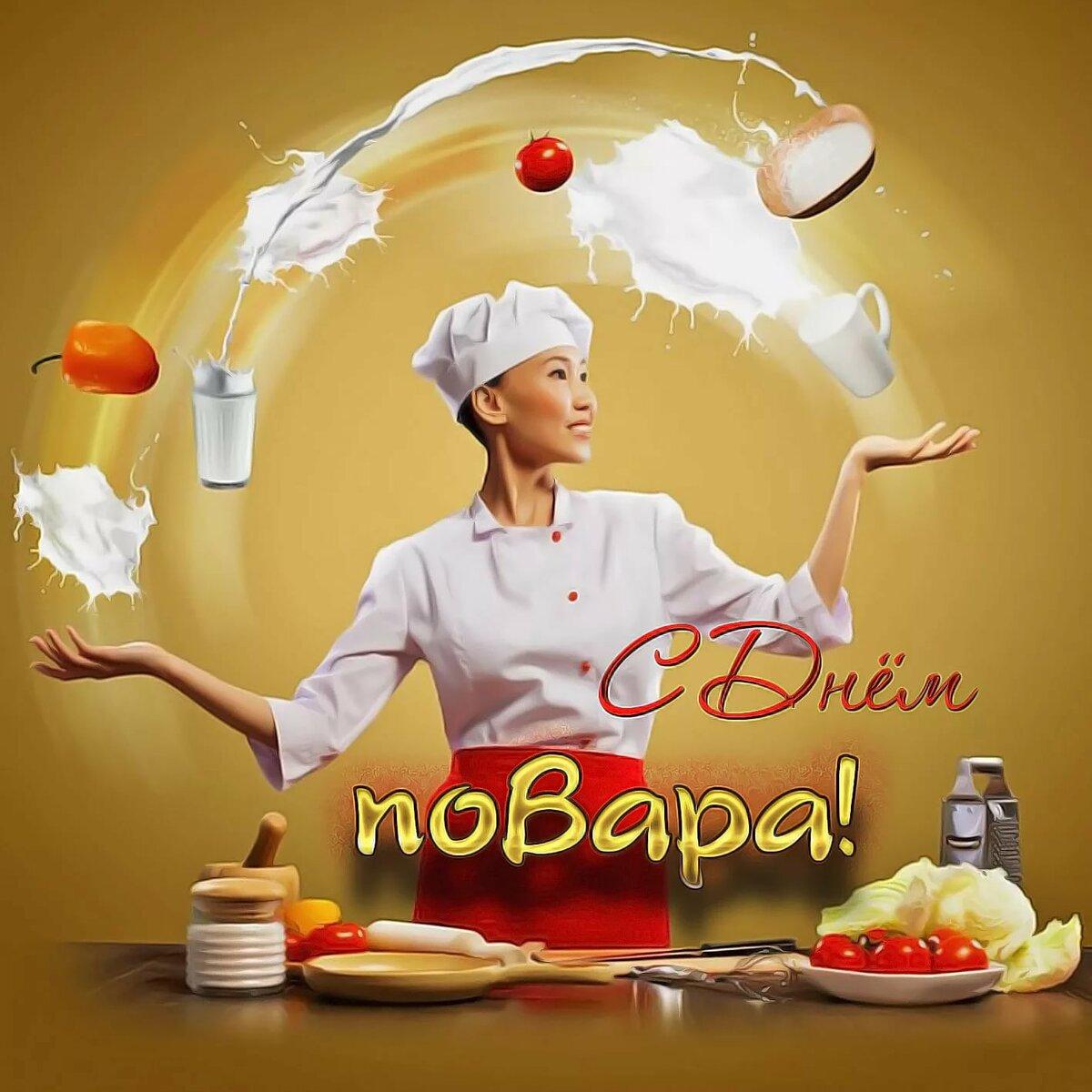 открытка международный день повара ламбрекены, невесомая