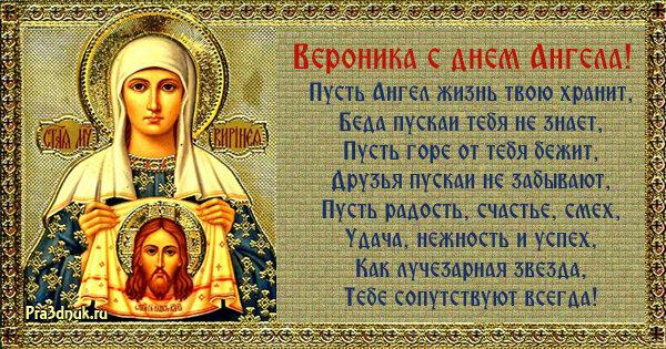 Поздравление веронике с днем ангела