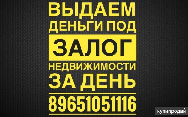 Деньги под залог имущества в оренбурге как проверить в залоге ли автомобиль при покупке
