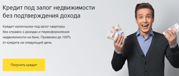 банк авангард заявка на кредит