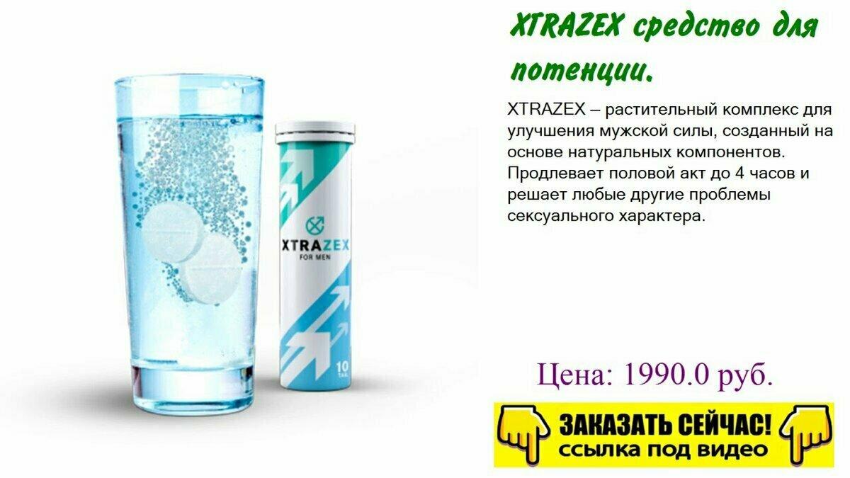 XTRAZEX для потенции в Электростали