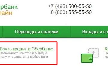 интернет заявка на кредит сбербанк