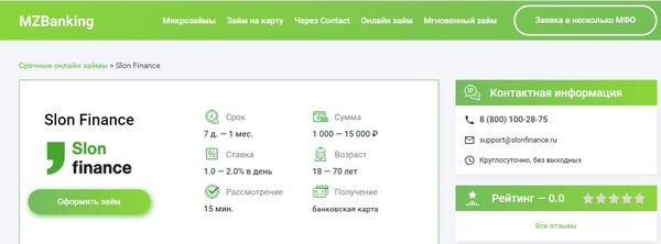 микрозайм на карту отзывы оставить заявку на кредит в почта банке онлайн заявка прокопьевск