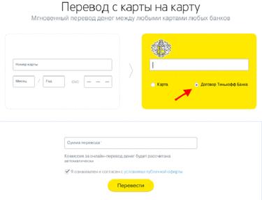 Кредит онлайн с переводом контакт возьму кредит под залог автобуса