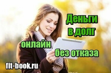 Мастеркард от 2000 до 100 000 рублей без отказа и лишних проверок.