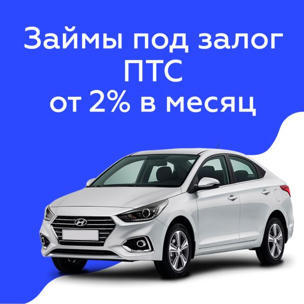 Кредит под залог птс 2 месяца взять кредит 60 тысяч рублей