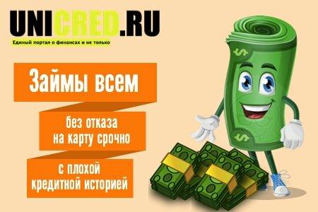 кредит онлайн на карту без отказа с плохой кредитной историей vam-groshi.com.ua