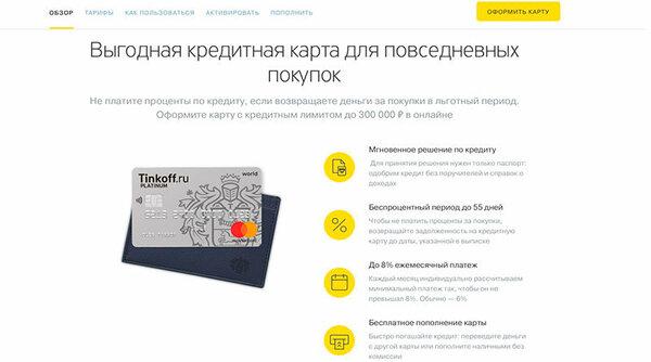 карта тинькофф для погашения других кредитов