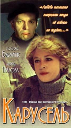 Карусель (СССР, 1983 год) смотреть онлайн