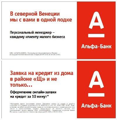 заявка на кредит в альфа банке онлайн официальный сайт кредит под залог недвижимости дома в деревне без справок о доходах