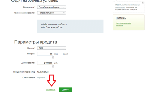 кредит сбербанк киров онлайн