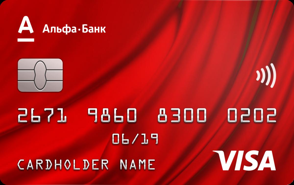 кредитная карта альфа банк волгоград