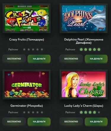 Казино gaminatorslots.com