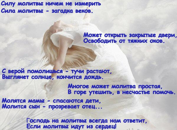 день молитвы за хороших людей стихи с картинкой положение сложилось связи