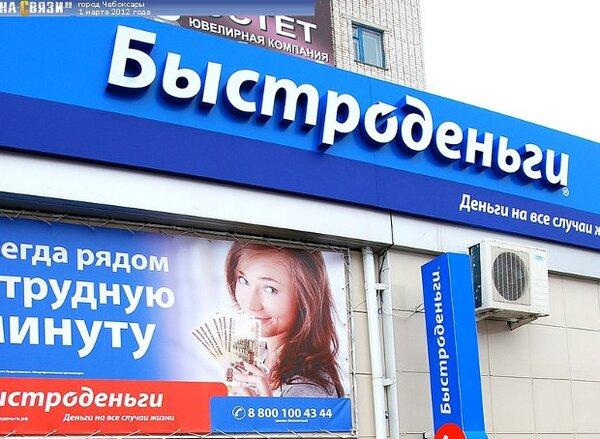 Кредит в микрофинансовых организациях отзывы